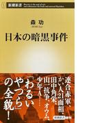 日本の暗黒事件 (新潮新書)(新潮新書)