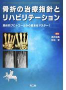 骨折の治療指針とリハビリテーション 具体的プロトコールから基本をマスター!