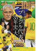 サッカー批評 ISSUE86(2017) ブラジル代表「35年史」大全