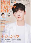韓国TVドラマガイド vol.071 イ・ジョンソク/パク・ボゴム/チャン・グンソク