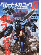 グレートメカニックG 2017SUMMER 戦闘メカザブングル/宇宙戦艦ヤマト2202愛の戦士たち (双葉社MOOK)