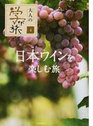 日本ワインを楽しむ旅