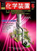 化学装置 2017年 06月号 [雑誌]