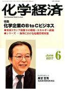 化学経済 2017年 06月号 [雑誌]