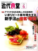 近代食堂 2017年 06月号 [雑誌]
