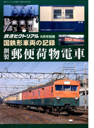 国鉄形車両の記録 鋼製郵便荷物電車 2017年 06月号 [雑誌]
