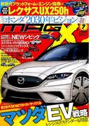 MAG X (ニューモデルマガジンX) 2017年 07月号 [雑誌]