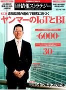 日経情報ストラテジー 2017年 07月号 [雑誌]