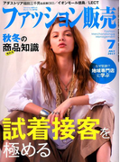 ファッション販売 2017年 07月号 [雑誌]