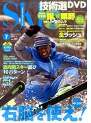 SKI GRAPHIC (スキーグラフィック) 2017年 07月号 [雑誌]