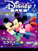 Disney FAN (ディズニーファン) 2017年 07月号 [雑誌]