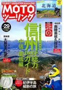 MOTOツーリング 2017年 07月号 [雑誌]