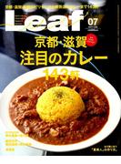 Leaf (リーフ) 2017年 07月号 [雑誌]