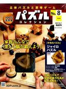パズルコレクション改訂版 2017年 6/7号 [雑誌]