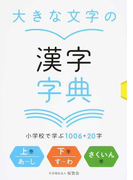 大きな文字の漢字字典 3巻セット