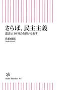 さらば、民主主義 憲法と日本社会を問いなおす(朝日新書)