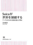 Suicaが世界を制覇する アップルが日本の技術を選んだ理由