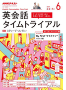 NHKラジオ 英会話タイムトライアル 2017年6月号(NHKテキスト)