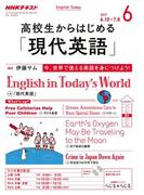 NHKラジオ 高校生からはじめる「現代英語」 2017年6月号(NHKテキスト)