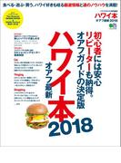 ハワイ本オアフ最新 2018