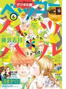 ベツコミ 2017年6月号(2017年5月13日発売)