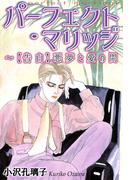 パーフェクト・マリッジ~【告白】悪夢と愛の間(素敵なロマンスミステリー)
