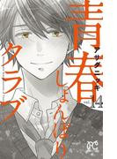 青春しょんぼりクラブ 14(プリンセス・コミックス)