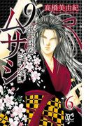 9番目のムサシ サイレント ブラック 6(ボニータコミックス)