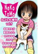 ねことも増刊vol.9(ペット宣言)