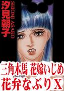 三角木馬 花嫁いじめ花弁なぶり 10(改訂版)