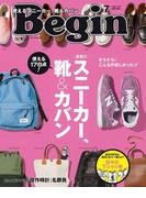 Begin 2017年7月号(Begin)