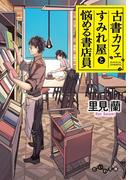 古書カフェすみれ屋と悩める書店員(だいわ文庫)