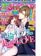 miniSUGAR vol.50(2017年5月号)(恋愛宣言 )