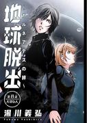 地球脱出~カルネアデスの絆~ 分冊版 : 8(アクションコミックス)