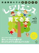 発達障害の子の立ち直り力「レジリエンス」を育てる本(健康ライブラリー)