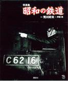 写真集 昭和の鉄道(The New Fifties)