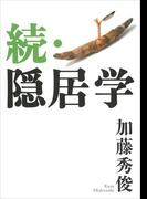 続・隠居学(The New Fifties)