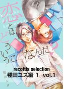 recottia selection 毬田ユズ編1 vol.1【期間限定 無料お試し版】(B's-LOVEY COMICS)