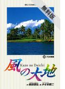 【期間限定 無料お試し版】風の大地 30(ビッグコミックス)