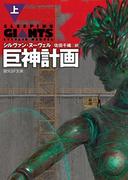 【全1-2セット】巨神計画(創元SF文庫)