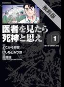 【期間限定 無料お試し版】医者を見たら死神と思え 1(ビッグコミックス)