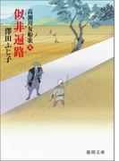 高瀬川女船歌九 似非遍路(えせへんろ)(徳間文庫)