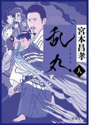 乱丸 [下]人(徳間文庫)