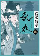 乱丸[中]地(徳間文庫)