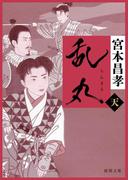 乱丸[上]天(徳間文庫)