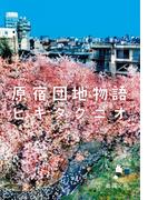 原宿団地物語(徳間文庫)