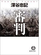 審判(徳間文庫)