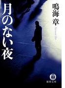 月のない夜(徳間文庫)