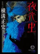 夜光虫(徳間文庫)