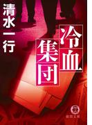 冷血集団(徳間文庫)